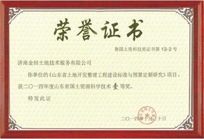山东省国土资源科学技术一等奖