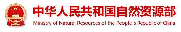 《2019年度自然资源标准制修订工作计划》公布